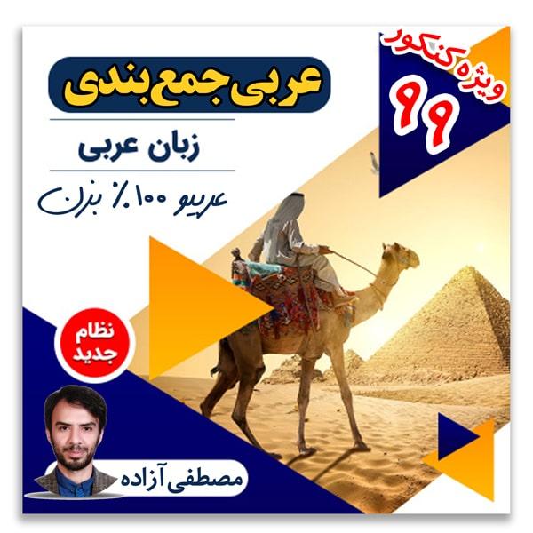 عربی جمع بندی موسسه ونوس مصطفی آزاده