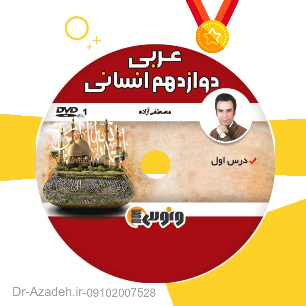 عربی دوازدهم انسانی استاد مصطفی آزاده موسسه ونوس