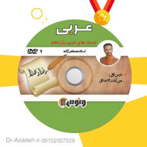 دی وی دی نکته و تست عربی دهم ونوس مدرس مصطفی آزاده