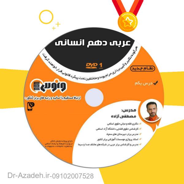 عربی دهم انسانی استاد مصطفی آزاده موسسه ونوس