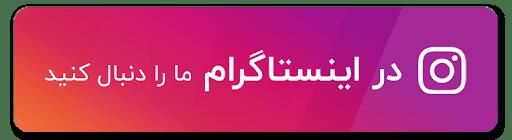 اینستاگرام مصطفی آزاده مدرس عربی کنکور