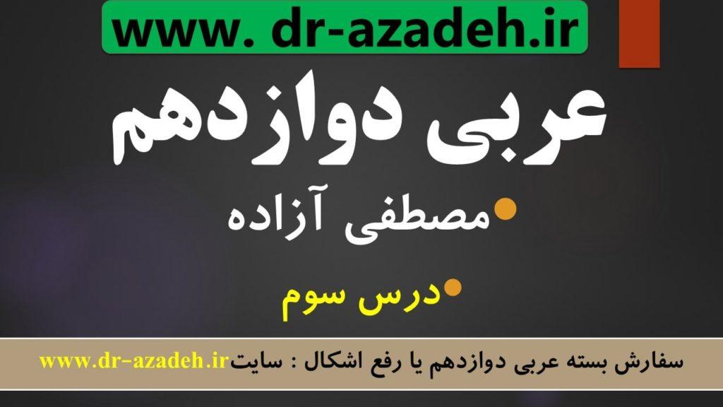 عربی پایه دوازدهم درس سوم