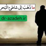 آموزش عربی پایه دوازدهم درس سوم مبحث قواعد