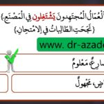 آموزش عربی پایه دوازدهم درس سوم مبحث حل تمرین