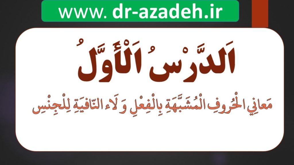 عربی پایه دوازدهم درس اول