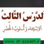آموزش عربی پایه دوازدهم درس سوم