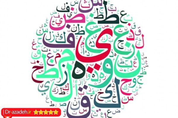 بهترين روش ترجمه خواندن عربي