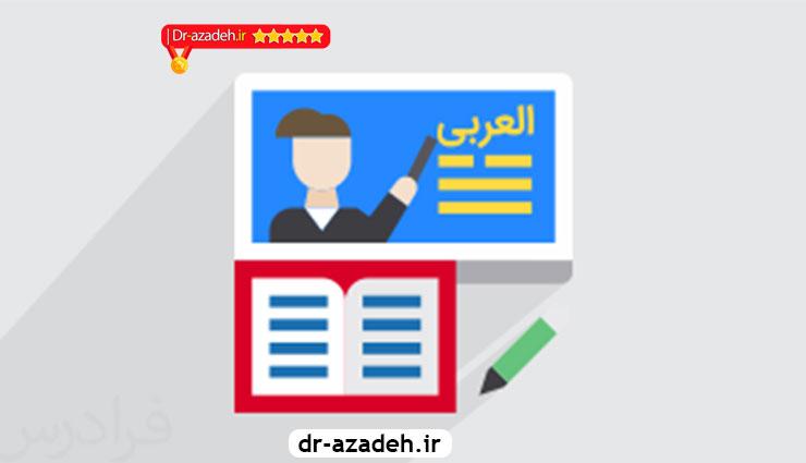 جدیدترین بودجه بندی موضوعی عربی کنکور