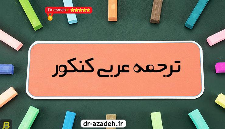 کامل ترین بودجه بندی ترجمه عربی کنکور