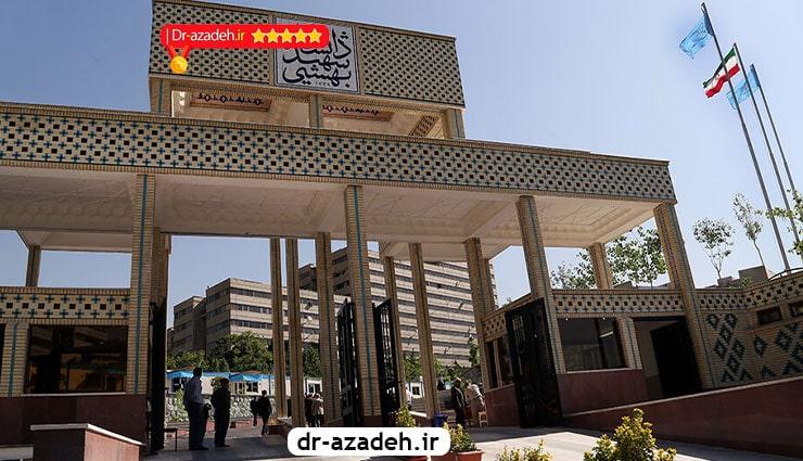 معرفی جامع دانشگاه شهید بهشتی
