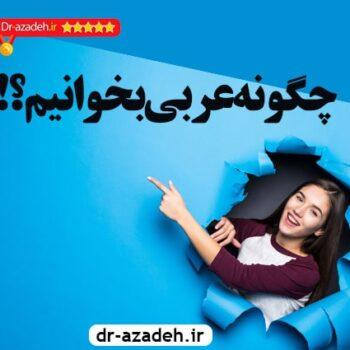 چگونه به راحتی عربی بخوانیم؟