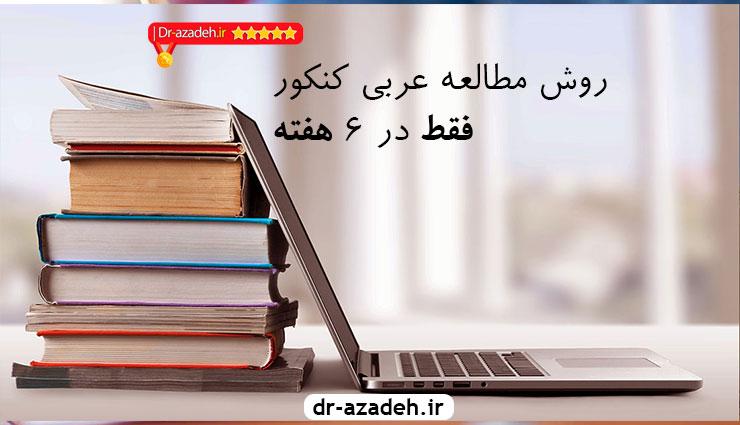 روش مطالعه عربی کنکور فقط در 6 هفته