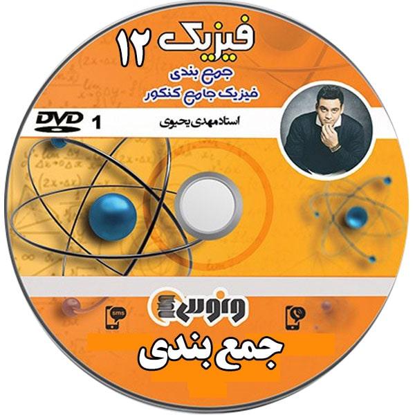 فیزیک جمع بندی پایه دوزادهم مهدی یحیوی