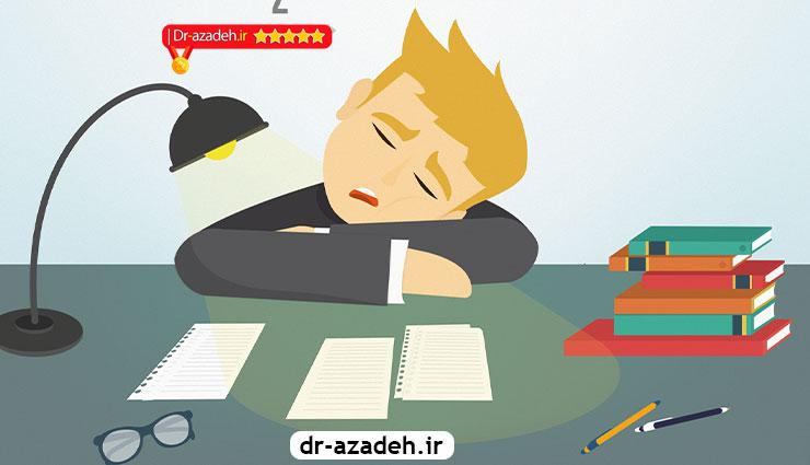 موثر ترین روش های مقابله با خواب آلودگی در هنگام مطالعه