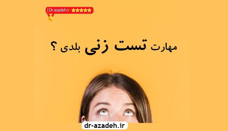 توصیه های مهم در مهارت تست زنی عربی
