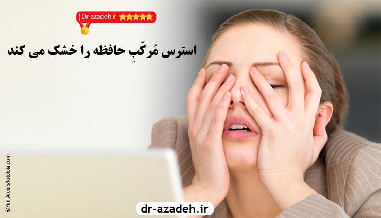 استرس مُرکّبِ حافظه را خشک می کند!