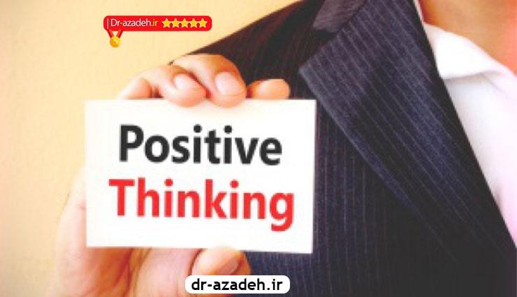 مثبت فکر کنید!