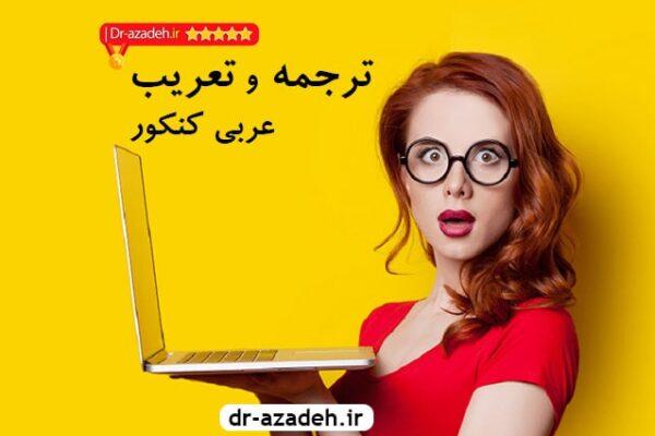 قواعد ترجمه و تعریب عربی کنکور