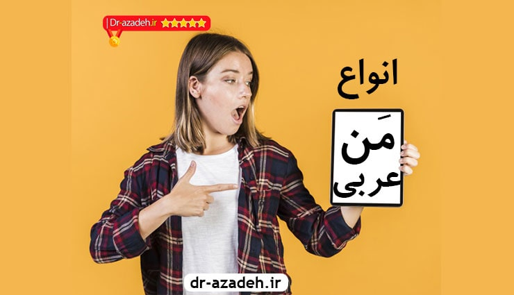 انواع مَن در عربی کنکور