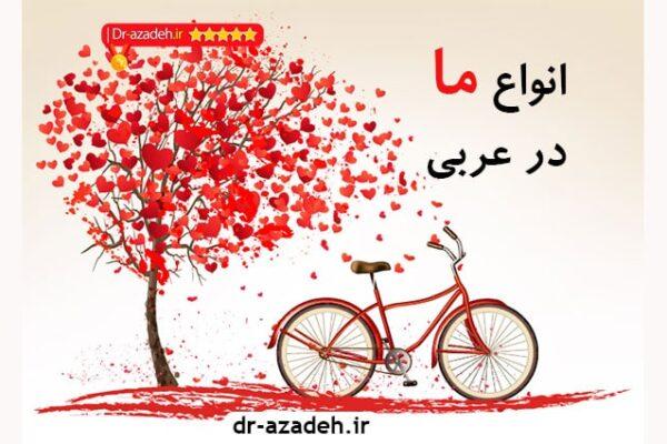 انواع (ما) در عربی کنکور
