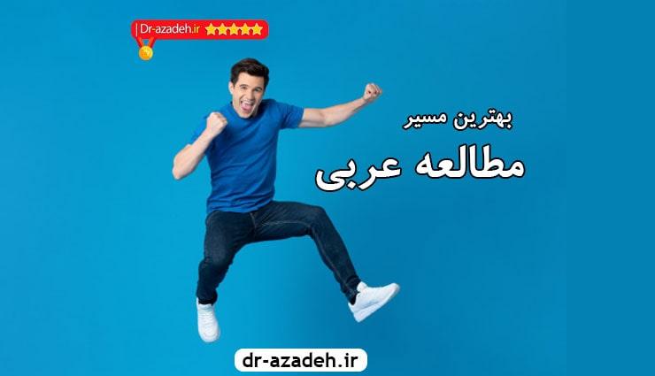 بهترین مسیر مطالعه عربی
