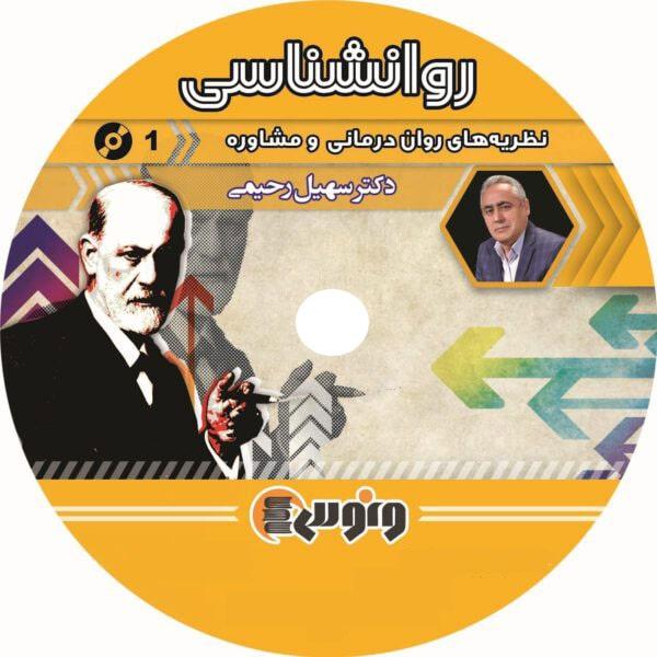 دی وی دی روانشناسی (نظریه روان درمانی) کنکور ارشد دکتر رحیمی