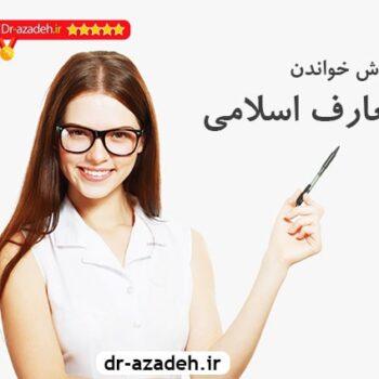 روش خواندن صحیح درسی مثل معارف اسلامی