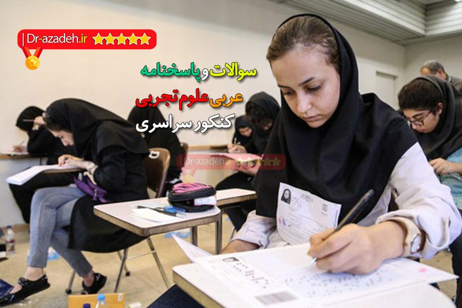 سوالات و پاسخنامه رنگی شده عربی علوم تجربی کنکور سراسری