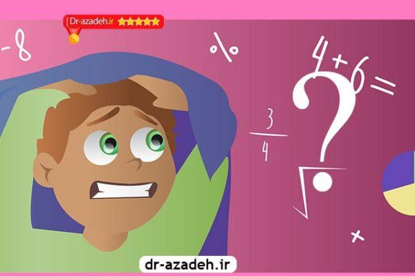 ریاضی را چطور بخوانیم؟