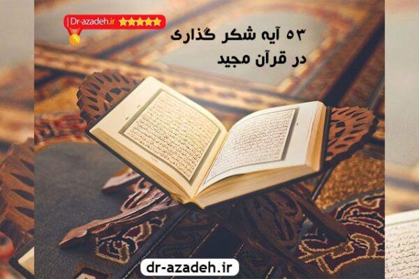 53 آیه شکر گذاری در قرآن مجید