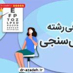 معرفی کامل رشته بینایی سنجی + بازار کار و درآمد