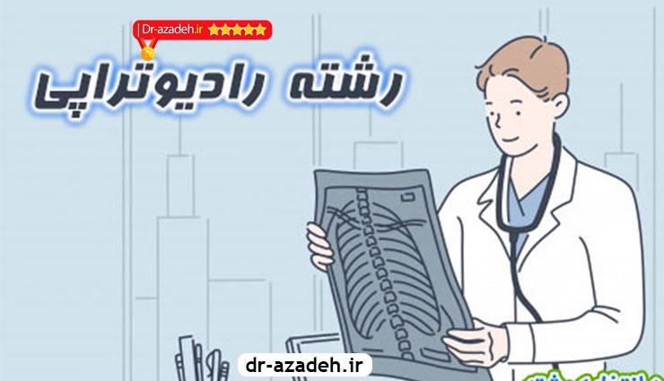 معرفی کامل رشته رادیوتراپی + بازار کار و درآمد در ایران