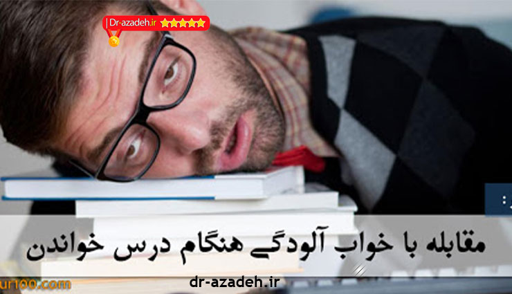 راه های مقابله با خواب آلودگی حین درس خواندن!!