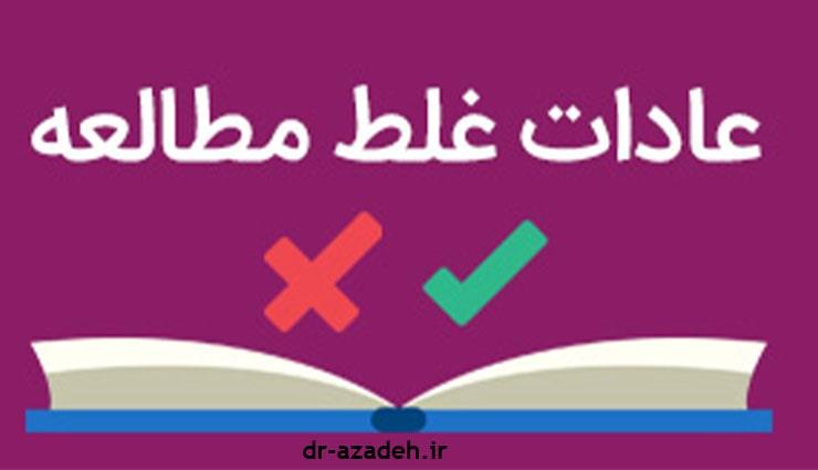 بهترین راهکارهای برای مقابله با عادات غلط مطالعه