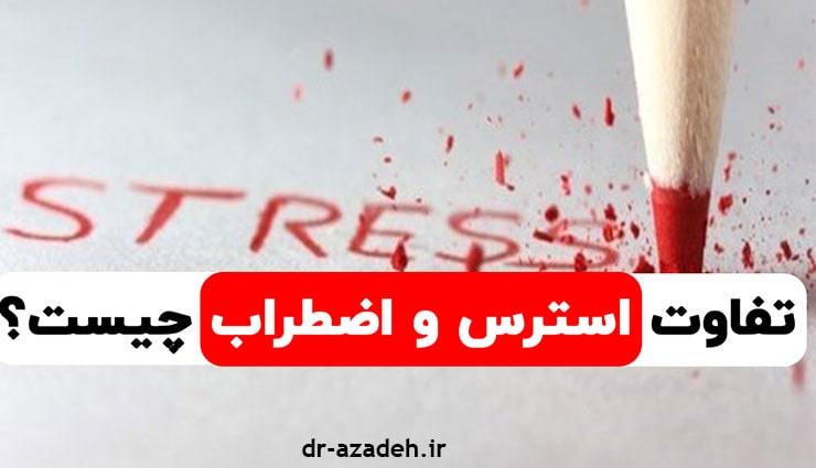 تفاوت اضطراب و استرس را بدانید!!