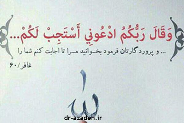 موثرترین راه اجابت دعا